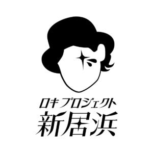 ロキプロジェクト新居浜