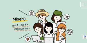 魅せる・見せるお店のホームページ-Miseru(ミセル)アイキャッチ