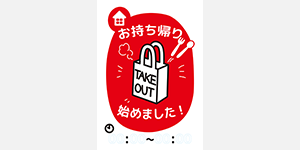 TOPIX_img_300x150_takeout