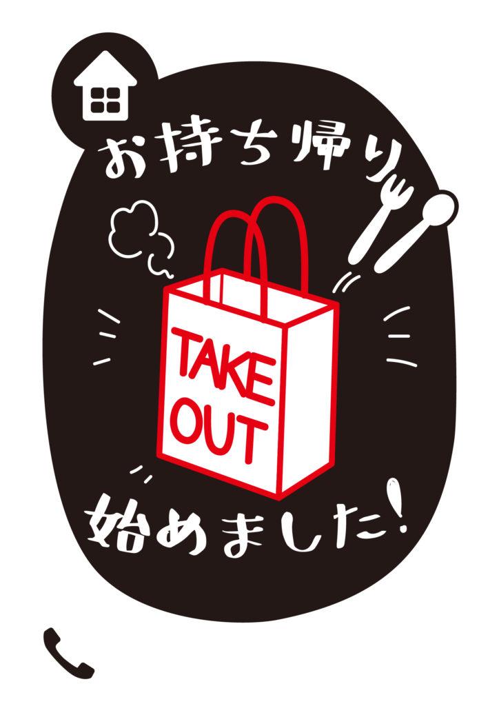 takeout_tel_bk
